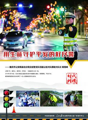 时代楷模杨雪峰公益广告1