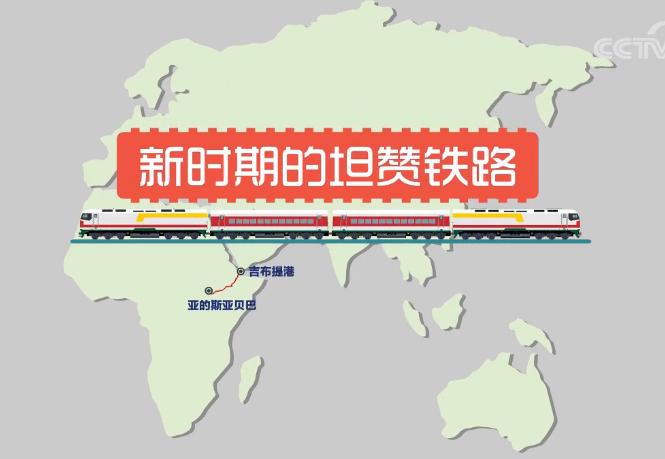 [视频]伟大的变革——庆祝改革开放40周年大型展览之新时期的坦赞铁路