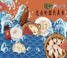 你以为你吃的是沙县小吃吗?不,你咀嚼的是中华文化
