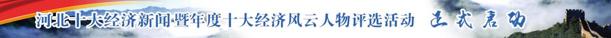 河北十大经济新闻