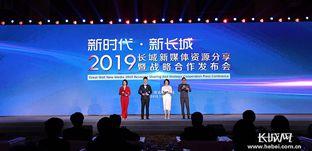 2019长城新媒体资源分享暨战略合作发布会开幕