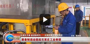 装备制造业挺起石家庄工业脊梁