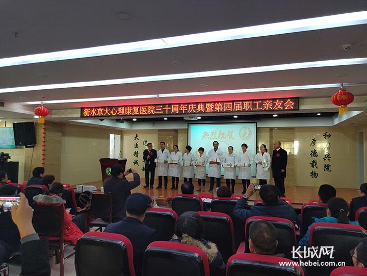 衡水京大心理康复医院庆祝建院30周年