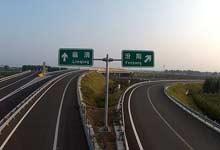 邢汾高速公路