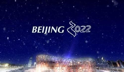 北京2022年冬奥会组委会成立 回顾申奥历程