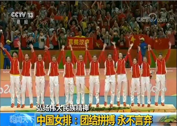 弘扬伟大民族精神 中国女排:团结拼搏 永不言弃