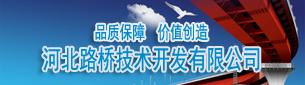 【专题】河北路桥技术开发有限公司