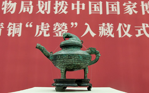 """流失海外文物青铜""""虎鎣""""重回祖国"""