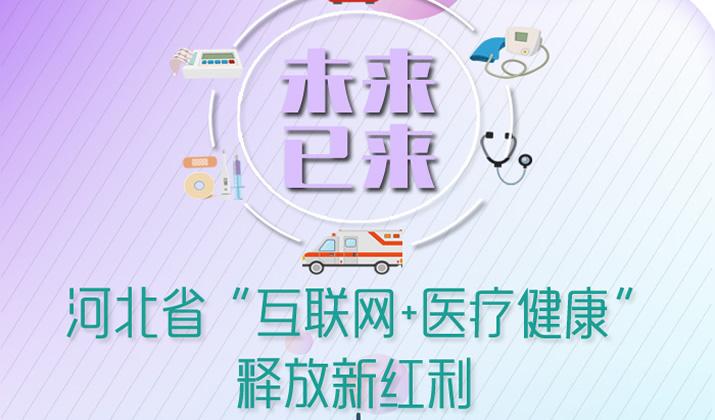 """未来已来!河北省""""互联网+医疗健康""""释放新红利"""