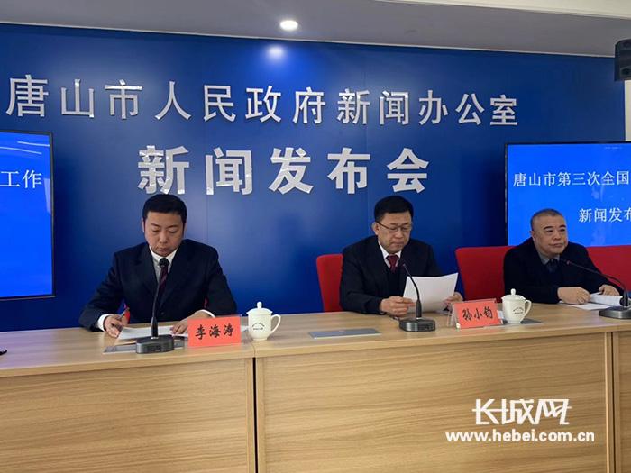 唐山市第三次全国国土调查工作新闻发布会