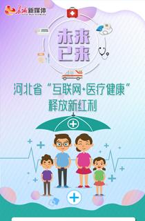 """【图解】未来已来!河北省""""互联网+医疗健康""""释放新红利"""