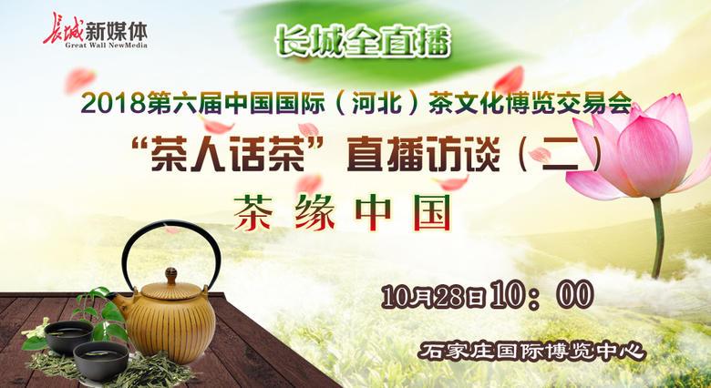 【长城全直播】2018茶博会--茶人话茶(二):茶缘中国