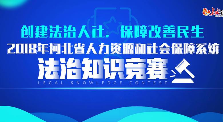 【直播回放】河北省人社系统法治知识竞赛决赛