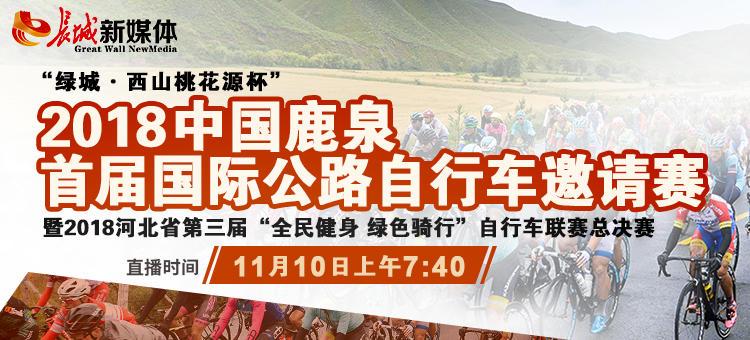 【长城全直播】中国鹿泉首届国际公路自行车邀请赛10日开赛