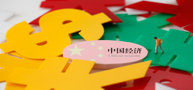 中央定调2019年中国经济工作 释放五大信号