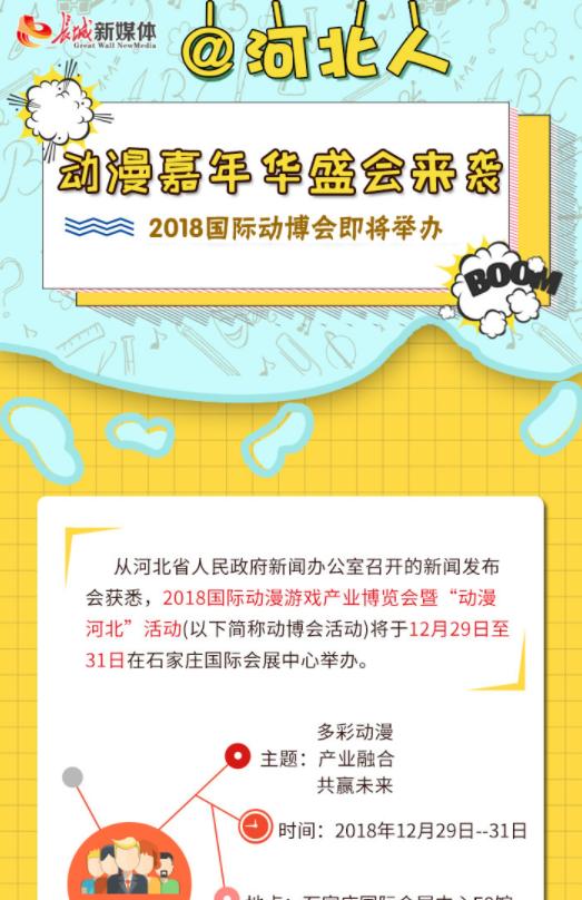 【图解】@河北人,动漫嘉年华盛会来袭!2018国际动博会即将举办