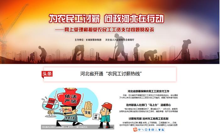 """为农民工讨薪 长城新媒体""""问政河北""""在行动"""