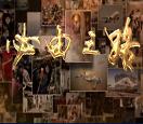 八集大型政论专题片《必由之路》今天播出第四集《力量之源》