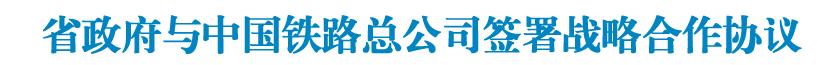省政府与中国铁路总公司签署战略合作协议