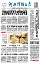 河北经济日报(12.15)