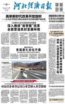 河北经济日报(2018.12.17)