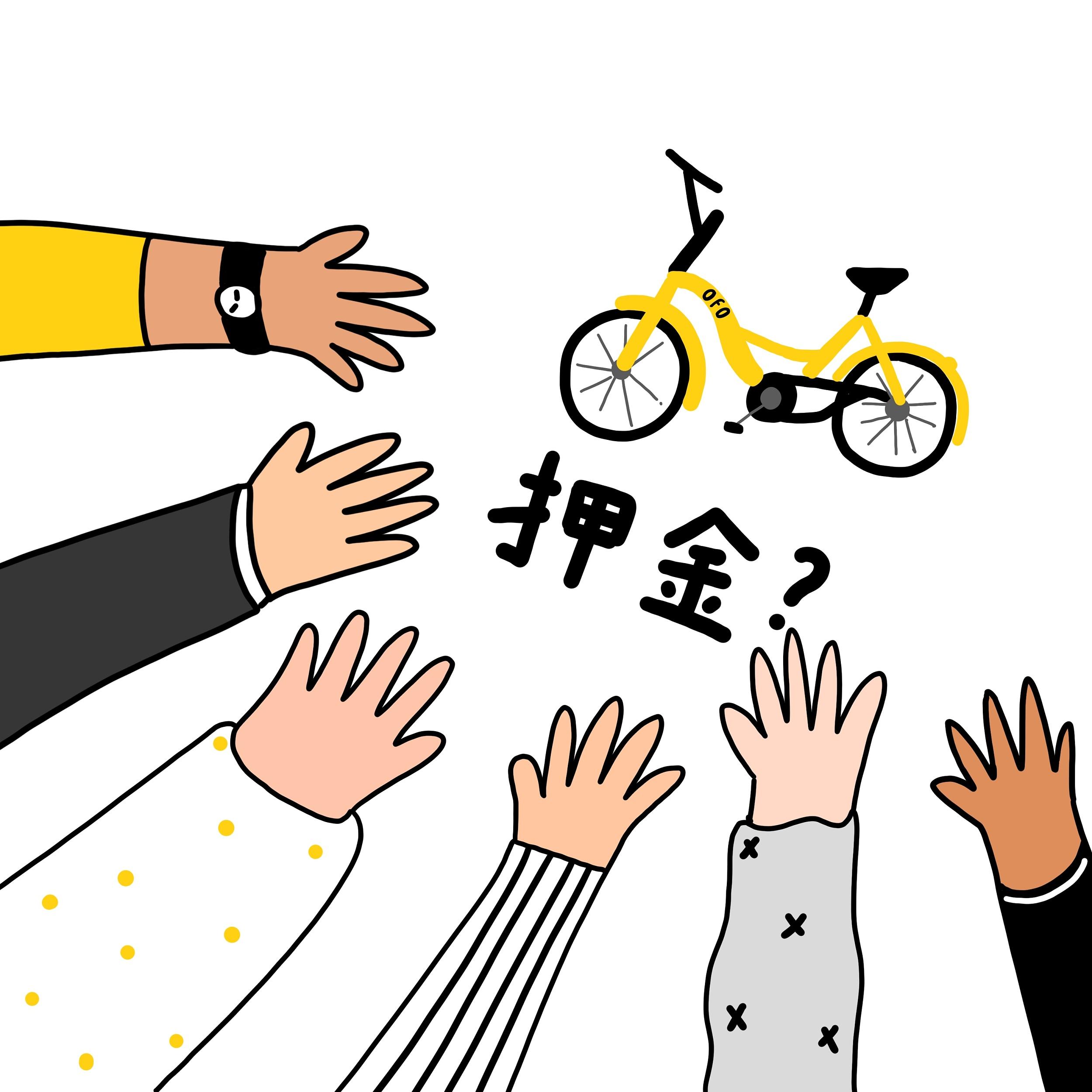 """[转载]闪退""""外国人""""押金:ofo将消费者区别对待想干嘛"""