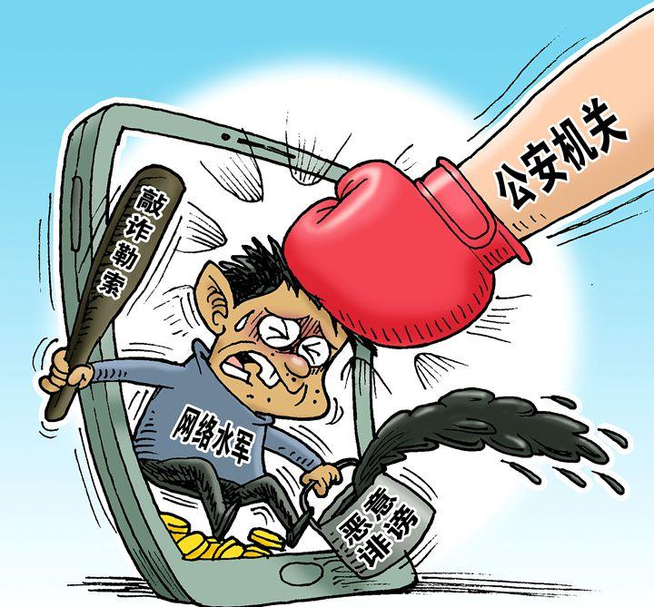 打击网络水军.图片来自视觉中国