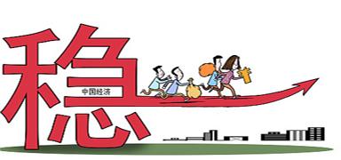 迈向高质量发展这一年:风雨无阻 中国经济稳中有进
