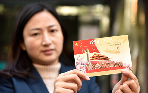 《改革开放四十周年》纪念邮票发行