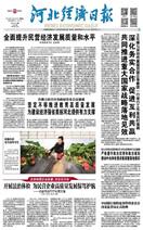 河北经济日报(2018.12.18)