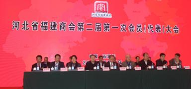 河北省福建商会第二届第一次会员代表大会暨理(监)事会就职典礼举行
