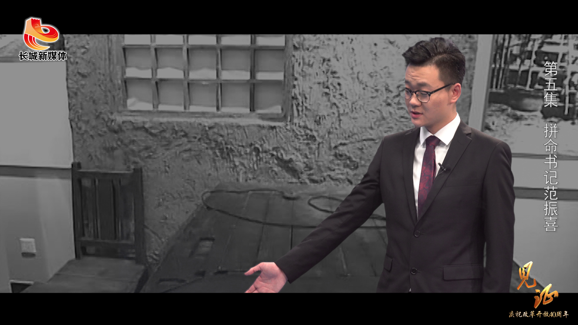 庆祝改革开放40周年系列微纪录片《见证》
