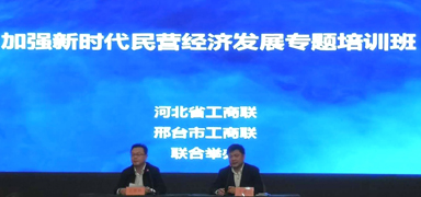 河北省工商联举办加强新时代民营经济发展专题培训班
