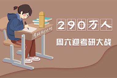 """【图解】全国290万人迎来""""考研大战"""""""