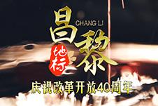 一粒葡萄一座城 中国第一瓶干红葡萄酒在这里诞生<br>——庆祝改革开放40周年·地标④