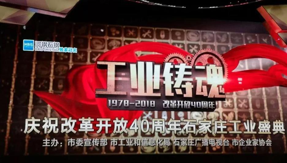 """跃迪旗下河北新宇宙荣获石家庄市""""工业铸魂""""大型<br>评选活动金雁奖"""