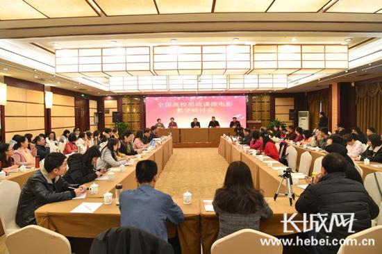 全国高校思政课微电影教学研讨会在河北大学举办