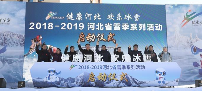 2018-2019河北省雪季系列活动在保定举行