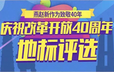 燕赵新作为致敬40年——改革开放地标网络评选活动