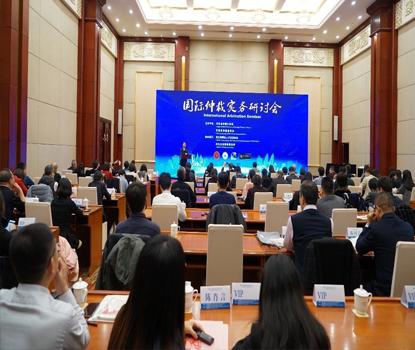 河北省外国专家局成功举办国际仲裁实务研讨会