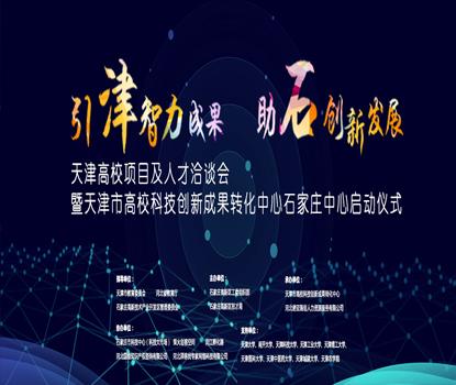 天津市高校科技创新成果转化中心将落户石家庄高新区