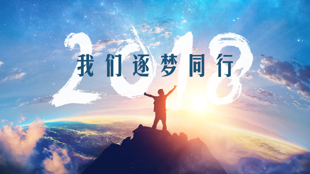 若干年后,我们该如何回忆2018?