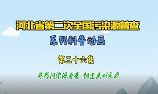 污染源普查动画36
