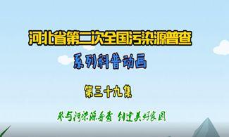 污染源普查动画39
