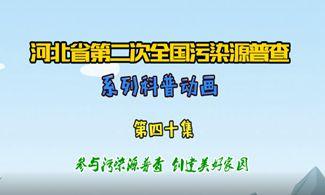 污染源普查动画40