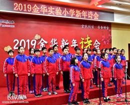 """""""2019金华新年诗会"""" 以诗歌迎接新年"""