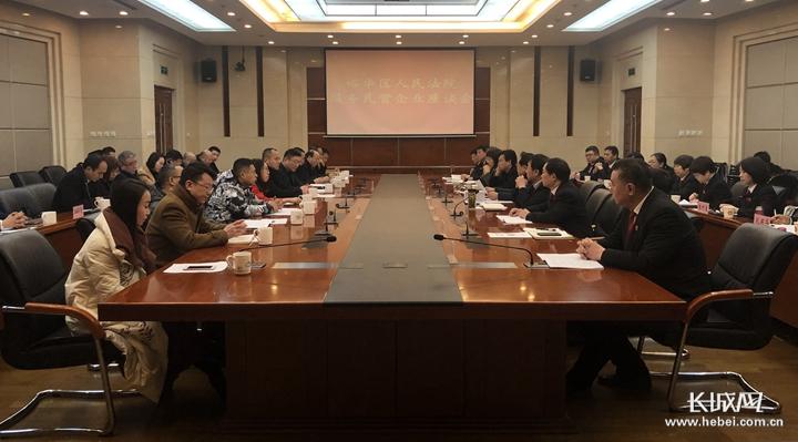 石家庄市裕华法院召开服务民营企业座谈会