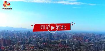 【印记·河北】筑梦四十载 燕赵新时代