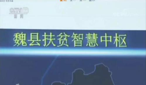 """魏县""""精准扶贫防贫""""上了《焦点访谈》"""