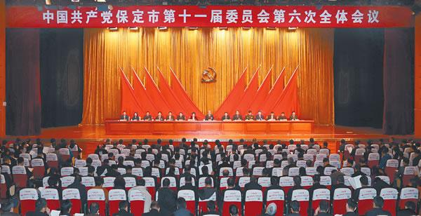 保定市委十一届六次全会召开 聂瑞平郭建英讲话